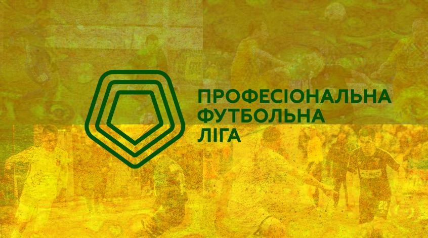 ПФЛ определилась с датой выборов президента лиги