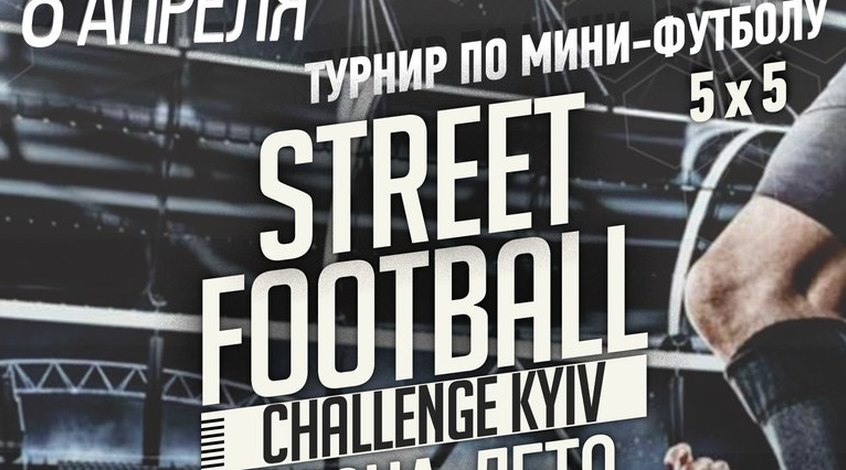6 апреля стартует аматорский турнир Street Football Challenge Kiev