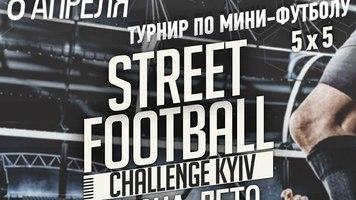 13 апреля стартует аматорский турнир Street Football Challenge Kiev