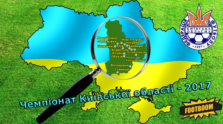 Зустріч лідерів у Козині: анонс 4-го туру чемпіонату Київської області