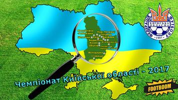 В очікуванні дебюту Бєліка: анонс 2-го туру чемпіонату Київської області