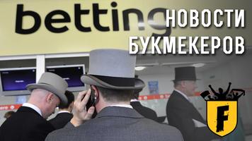 """""""Рейтинг букмекеров"""" повысил оценку для FavBet"""