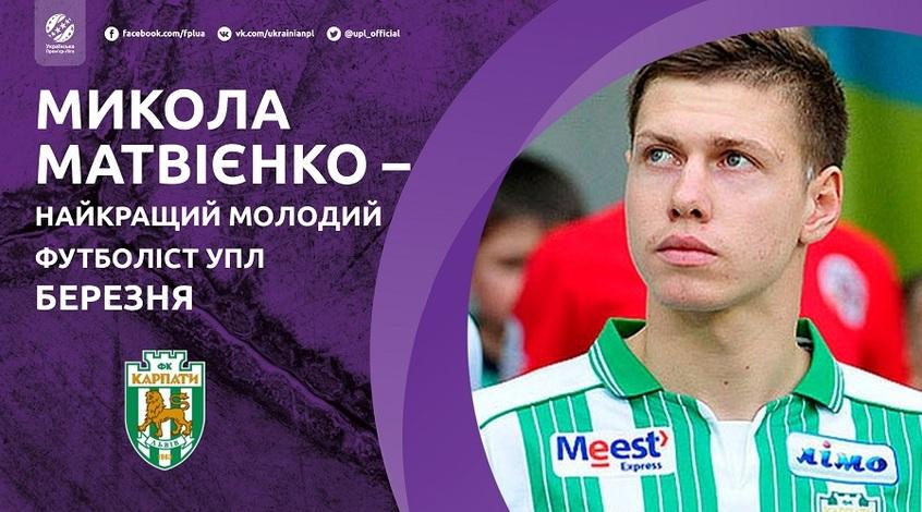 Микола Матвієнко – найкращий молодий футболіст УПЛ березня