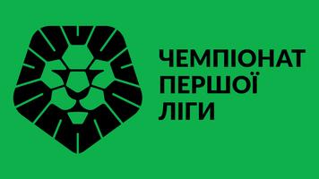 Первая лига. 17-й тур