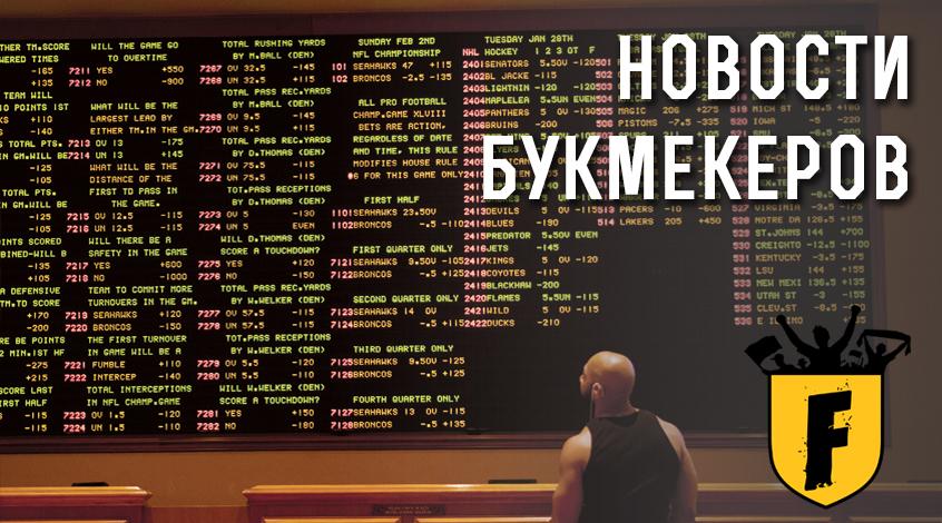 закон букмекер в украине