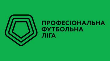 Затверджено графік заявки команд клубів ПФЛ на сезон 2017/18