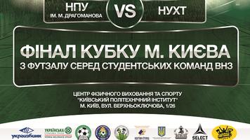 20 квітня відбудеться фінал Кубка Києва з футзалу серед студентів!