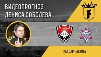 """Кайсар"" – ""Актобе"": видеопрогноз Дениса Соболева"