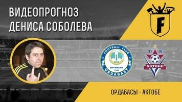 """""""Ордабасы"""" – """"Актобе"""": видеопрогноз Дениса Соболева"""