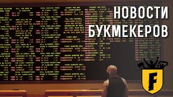 Блокировка сайтов букмекерских контор: что делать пользователям