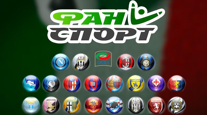 Обзор коэффициентов Фан Спорт на матчи 37-го тура итальянской Серия А