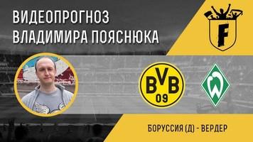 """Боруссия"" (Д) - ""Вердер"": видеопрогноз Владимира Пояснюка"