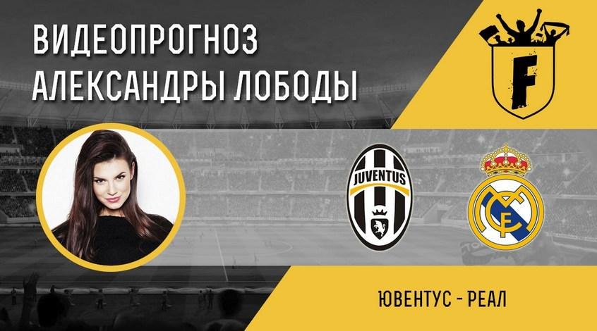 """""""Ювентус"""" - """"Реал"""": відеопрогноз Олександри Лободи"""