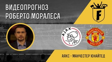 """""""Аякс"""" - """"Манчестер Юнайтед"""": відеопрогноз Роберто Моралеса"""
