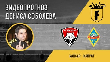 """Кайсар"" – ""Кайрат"": видеопрогноз Дениса Соболева"