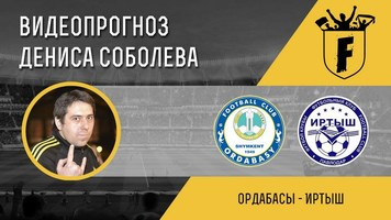 """Ордабасы"" – ""Иртыш"": видеопрогноз Дениса Соболева"