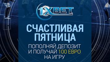 """""""Счастливая пятница"""" в 1xBet: получи бонус до 100 евро"""