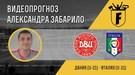 Дания (U-21) - Италия (U-21): видеопрогноз Александра Забарило