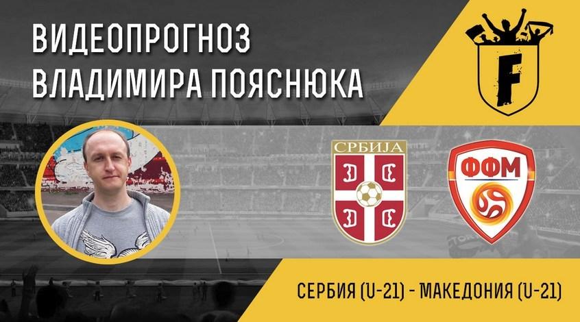 Сербия (U-21) - Македония (U-21): видеопрогноз Владимира Пояснюка