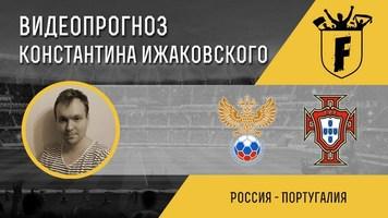 Россия - Португалия: видеопрогноз Константина Ижаковского