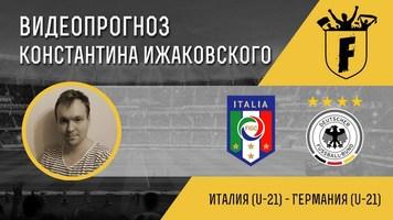Италия (U-21) – Германия (U-21): видеопрогноз Константина Ижаковского