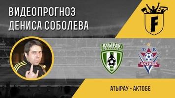 """""""Атырау"""" – """"Актобе"""": видеопрогноз Дениса Соболева"""