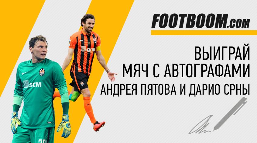 Разыгрываем мяч с автографами Андрея Пятова и Дарио Срны