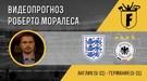 Англія (U-21) - Німеччина (U-21): відеопрогноз Роберто Моралеса