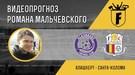 """""""Алашкерт"""" - """"Санта-Колома"""": видеопрогноз Романа Мальчевского"""
