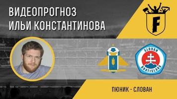 """Пюник"" – ""Слован"": видеопрогноз Ильи Константинова"