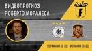 Німеччина (U-21) - Іспанія (U-21): відеопрогноз Роберто Моралеса
