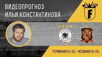 Германия (U-21) – Испания (U-21): видеопрогноз Ильи Константинова