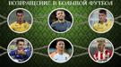 Сезон-2017/18: возвращение в большой футбол (Часть 2)