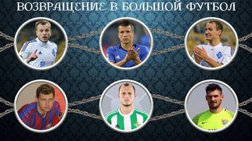 Сезон-2017/18: возвращение в большой футбол (Часть 1)