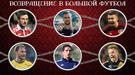 Сезон-2017/18: возвращение в большой футбол (Часть 3)