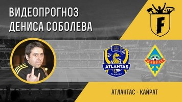 """Атлантас"" – ""Кайрат"": видеопрогноз Дениса Соболева"