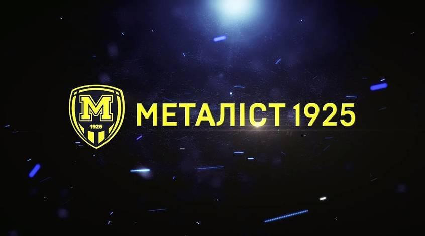 "Заявка ""Металлиста 1925"" на сезон 2018/2019"