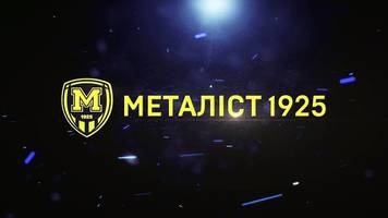"""""""Металлист 1925"""" - """"Энергия"""" 4:1 (Видео)"""