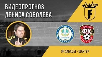"""Ордабасы"" – ""Шахтер"": видеопрогноз Дениса Соболева"