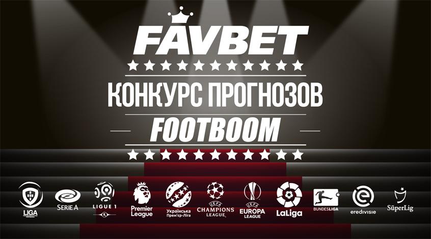 Победители 6-го промежуточного этапа Конкурса прогнозов Премьер-лиги 2017-2018