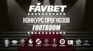 Победители 2-го, 3-го и 4-го промежуточных этапов Конкурса прогнозов Favbet Лиги 2019-2020