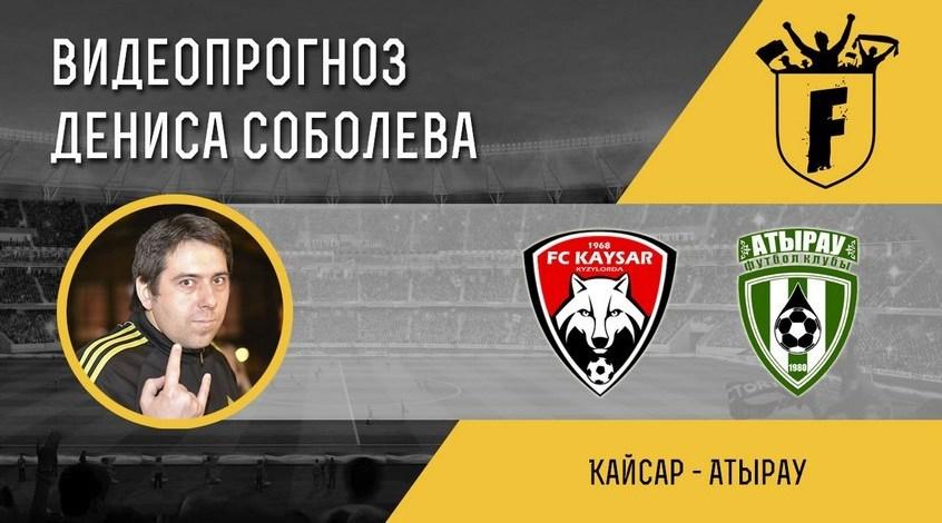 """Кайсар"" – ""Атырау"": видеопрогноз Дениса Соболева"
