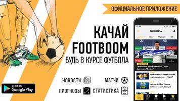 Скачивай лучшее мобильное приложение Footboom для Android