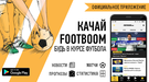 Приложение Footboom для Android обновлено до новой версии