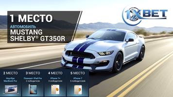 Пополняй игровой баланс с 1xBet и выигрывай MUSTANG SHELBY® GT350R!