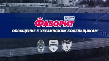 """Обращение """"Фаворит Спорт"""" к украинским болельщикам"""