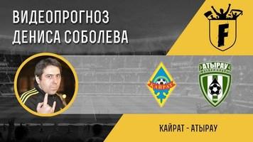 """""""Кайрат"""" – """"Атырау"""": видеопрогноз Дениса Соболева"""