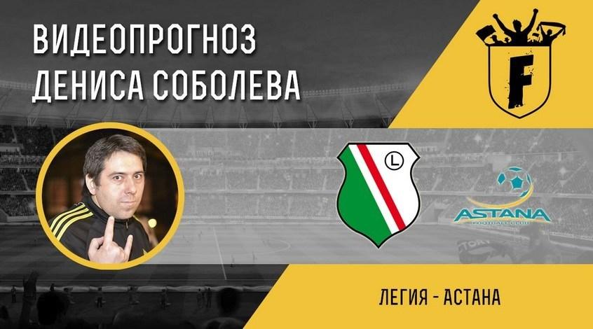 """""""Легия"""" – """"Астана"""": видеопрогноз Дениса Соболева"""