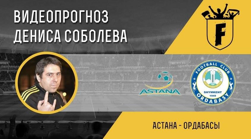 """Астана"" – ""Ордабасы"": видеопрогноз Дениса Соболева"