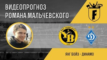 """""""Янг Бойз"""" - """"Динамо"""": видеопрогноз Романа Мальчевского"""